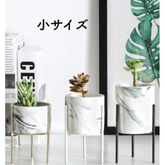 フラワーポット 植木鉢 フラワーベース 花瓶 おしゃれ 北欧 陶器 インテリア 大理石 マーブル 小サイズ 垂直タイプ