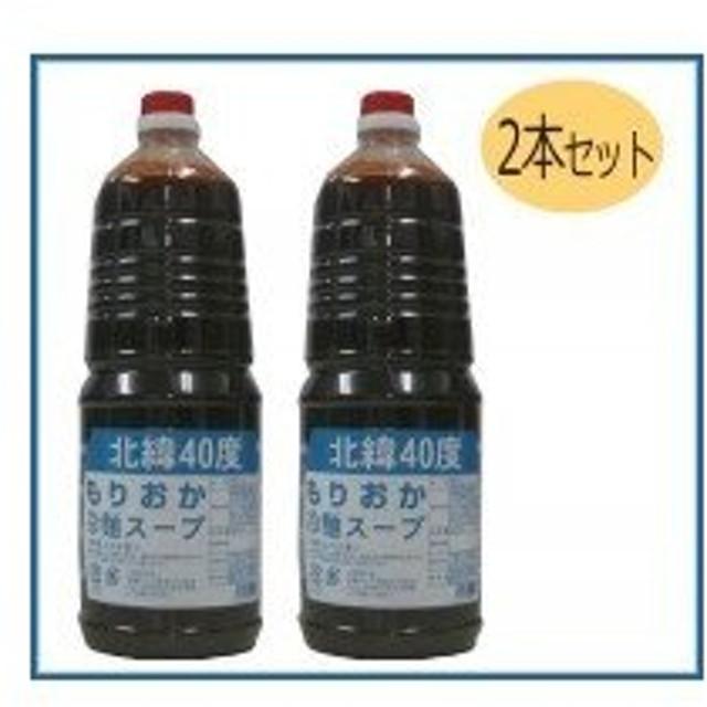 comolife 麺匠戸田久  業務用 北緯40度もりおか 冷麺スープ 02005 1.8L×2本セット (1041314)