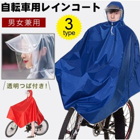 「男女兼用》透明つば付きレインコート 軽量 レインコート 男女兼用 透明つば付き レインポンチョ おしゃれ 雨具 自転車専用カッパ バイクカバー 撥水 防水 防風 オートバイカバー