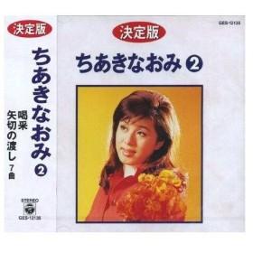 日本コロムビア CD 決定版 ちあきなおみ 2 GES-12135 (1190082)