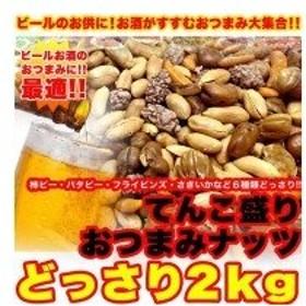 cml てんこ盛り おつまみナッツどっさり2kg SW-025 (3286bt)