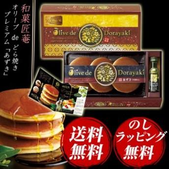 和菓匠菴「オリーブ de どら焼き」Premium [あずき] NODE-JIO [お中元][ギフト][のし可]