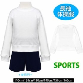 d31fdc4928418 体操着 長袖Tシャツ 男女兼用 子供 シャツ キッズ ジュニア スクール 学校 運動 白ホワイト