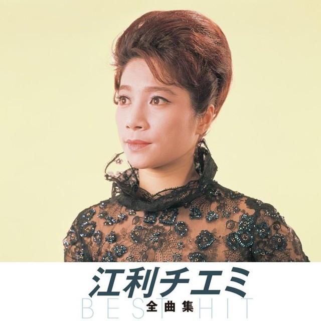キングレコード CD 江利チエミ 全曲集 BEST HIT NKCD-8005 (1189331)