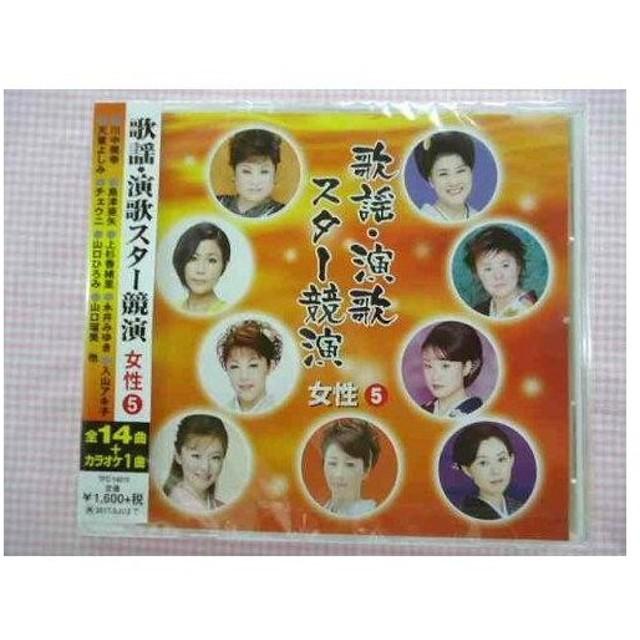 テイチクエンタテインメント CD 歌謡・演歌スター競演 女性 5 TFC-14010 (1189833)