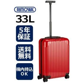 [正規品]送料無料 5年保証付き RIMOWA ESSENTIAL LITE CABIN S RED GLOSS 33L リモワエッセンシャルライト キャビンS レッドグロス 82352654