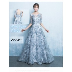 パーティードレス ロングドレス 結婚式 演奏會 ピアノ 気品がいいドレス ウェディングドレス 発表會 二次會ドレス