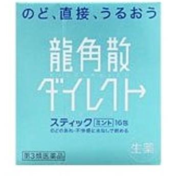 【増税前セール】【第3類医薬品】 龍角散 龍角散ダイレクトミント <16包>