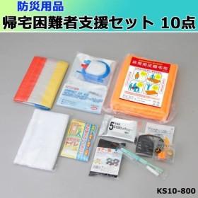 kurasi 防災用品 帰宅困難者支援セット 10点 KS10-800 (1086638)