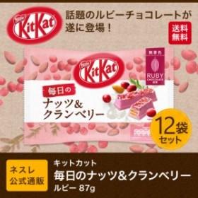 【ネスレ公式通販・送料無料】キットカット 毎日のナッツ&クランベリー ルビー 87g ×12袋セット【KITKAT チョコレート】