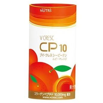 ブイ・ クレス CP10 ルビーオレンジ 125ml×30個 ニュートリー