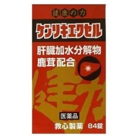 【第3類医薬品】ケンリキエクセル 84錠
