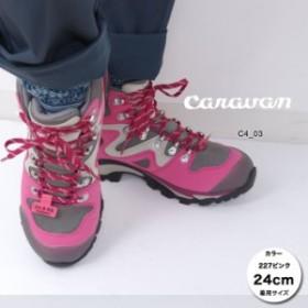 [還元祭クーポン配布中!][キャッシュレス5%還元対象]キャラバン C4_03 CRVN0010403 レディース/女性用 登山靴 22.5cm~25cm ウォールナッ