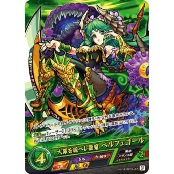 モンスト カードゲーム vol.4-0014-SR 大罪を統べし悪魔 ベルフェゴール 第4弾 祝福されし世界