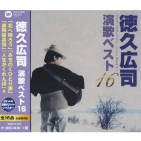 ワーナーミュージック・ジャパン CD 徳久広司 演歌ベスト16 WQCQ-587 (1189324)