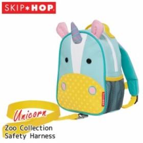 SKIPHOP スキップホップ ハーネス リュックサック ユニコーン Unicorn
