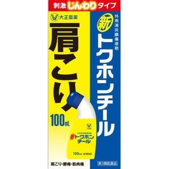 【第3類医薬品】大正製薬 新トクホンチール<100mL>