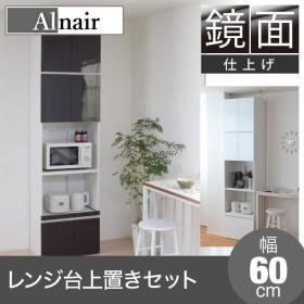 送料無料 FAL-0001SET Alnair 鏡面レンジ台 60cm幅 上置きセット