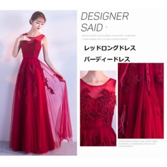 ウェディングドレス エレガント ロングドレス パーティドレス 結婚式 お呼ばれドレス 大きいサイズ 成人式ドレス 二次會