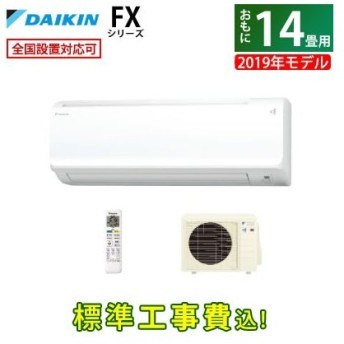 【工事費込】ダイキン 14畳用 4.0kW 200V エアコン ダイキン FXシリーズ 2019年モデル S40WTFXV-W-SET ホワイト S40WTFXV-W-SET-ko2 室外電源モデル