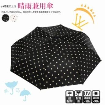 折りたたみ傘 レディース おしゃれ 水玉 ドット柄 晴雨兼用 日傘 uvカット 大きい 遮光 遮熱 耐風 丈夫 撥水 折り畳み