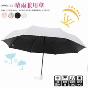 折りたたみ傘 メンズ レディース 男女兼用 シンプル 無地 晴雨兼用 日傘 uvカット 大きい 遮光 遮熱 耐風 丈夫 撥水