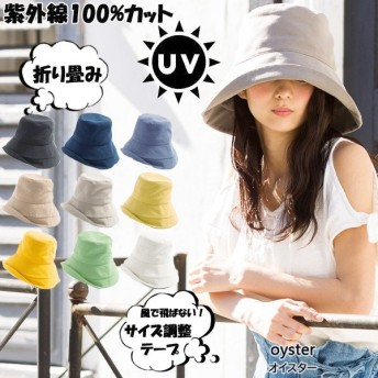 つば広 UVカット UV 帽子 レディース 大きいサイズ 綿ポリブリムUVハット 日よけ 折りたたみ 女優帽 飛ばない 春 夏