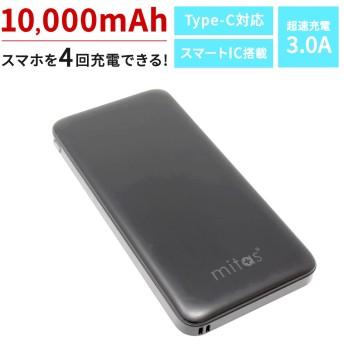 モバイルバッテリー 大容量 軽量 10000mAh PD3.0 QC3.0 急速充電 2台同時充電 type-c タイプC iPhone アンドロイド スマホ タブレット 充電器