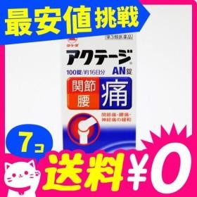 1個あたり2910円 アクテージAN錠 100錠 7個セット  第3類医薬品