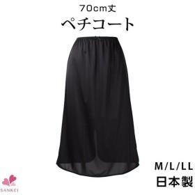 ペチコート 日本製 70cm丈 M L LL レディースインナー レディース インナー ペチコート スカート ペチスカート サテン