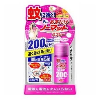アース製薬 おすだけノーマット スプレータイプ バラ 200日分 定形外郵便送料 1個290円 2個340円