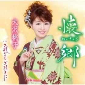 大沢桃子/懐郷/これからも ごひいきに (初回限定) 【CD+DVD】