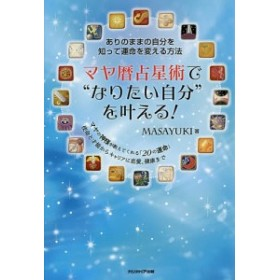 """マヤ暦占星術で""""なりたい自分""""を叶える! ありのままの自分を知って運命を変える方法 マヤの神様が教えてくれる「20の運命」使命と"""