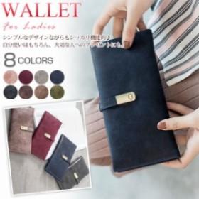 長財布 レディース 二つ折り 財布 薄い 軽量 スエード調 おしゃれ 大容量 カード入れ 小銭入れ 仕分け 使いやすい