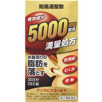 【第2類医薬品】阪本漢法製薬 アンラビリゴールド(防風通聖散)<360錠>※30日分