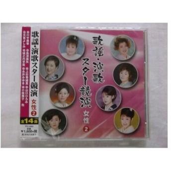 テイチクエンタテイメント CD 歌謡・演歌スター競演 女性 2 TFC-14004 (1189827)