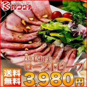 ローストビーフ スライス 約300g ( 和牛 150gx2p) ソース 付 | 送料無料 | ギフト 国産 肉