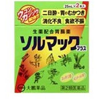 【第2類医薬品】 大鵬薬品 ソルマックプラス <25ml×2本>