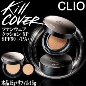 【送料無料】【本体+交換用リフィル】クリオ CLIO キルカバー ファンウェア クッション XP 15g×2[KILL COVER FOUNWEAR CUSHION XP]