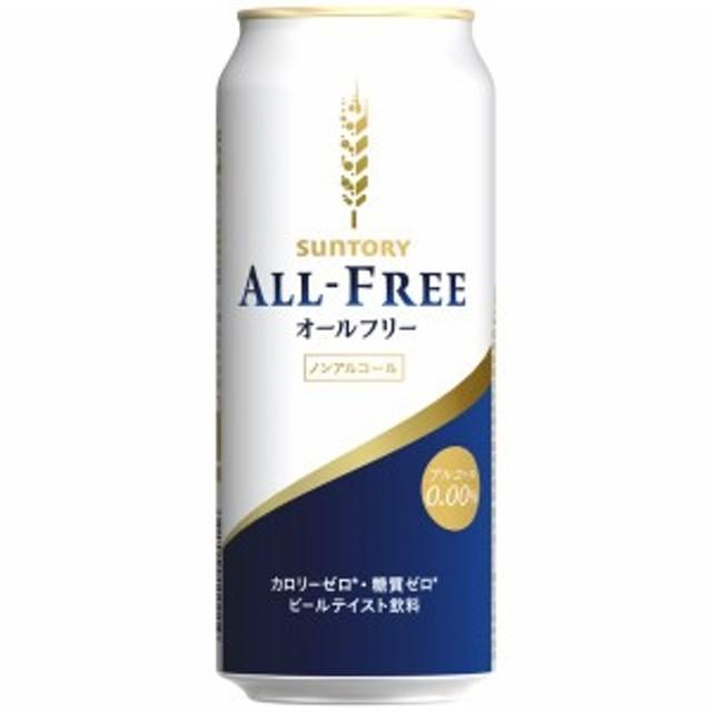 ノンアルコール ビール サントリー オールフリー 炭酸飲料 500ml 24本入 (1ケースまで1個口送料)