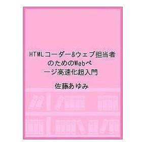 HTMLコーダー&ウェブ担当者のためのWebページ高速化超入門 / 佐藤あゆみ
