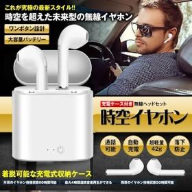 ◆超軽量 ワイヤレス イヤホン_ホワイト◆ ◆送料無料◆ iPhone Android対応 Bluetooth 4.2 【電話応答可能!】ステレオ 日本語説明書付