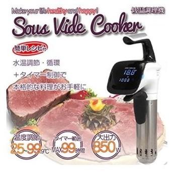 送料無料 家庭用低温調理器 GN2058-A