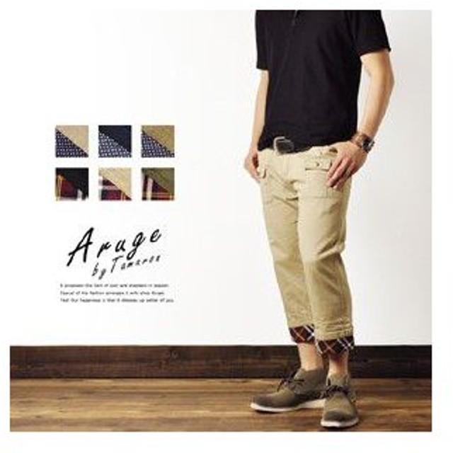 8e2084810ad82 くるぶし丈パンツ テーパードパンツ メンズ クロップドパンツ 裾ロールアップ ブッシュチノパン セール