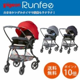 【送料無料】【ベビーカー】ピジョン Runfee RA9 (ランフィ RA9)【ピジョン ベビー用品 赤ちゃん お出掛け 帰省】