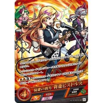 モンスト カードゲーム vol.4-0010-SR 旋律の彼方 背徳ピストルズ 第4弾 祝福されし世界