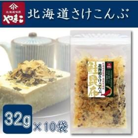 コモライフ やまこ 北海道さけこんぶ 32g 10袋セット (1086782)