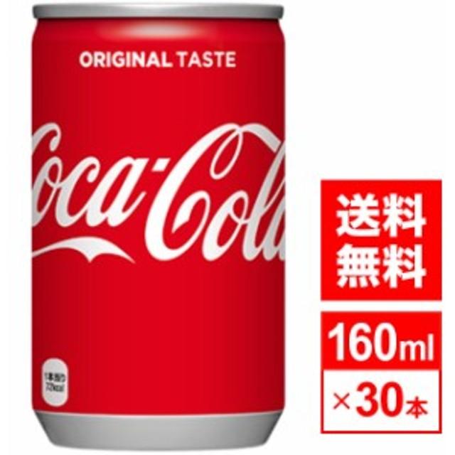 コカ・コーラ 缶 160ml 30本 コカコーラ 炭酸飲料 【送料無料】北・沖+540円 メーカー直送 コカ・コーラ @B倉庫