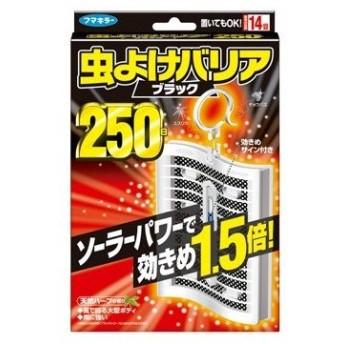 フマキラー 虫よけバリア ブラック 250日 1個まで定形外郵便送料340円