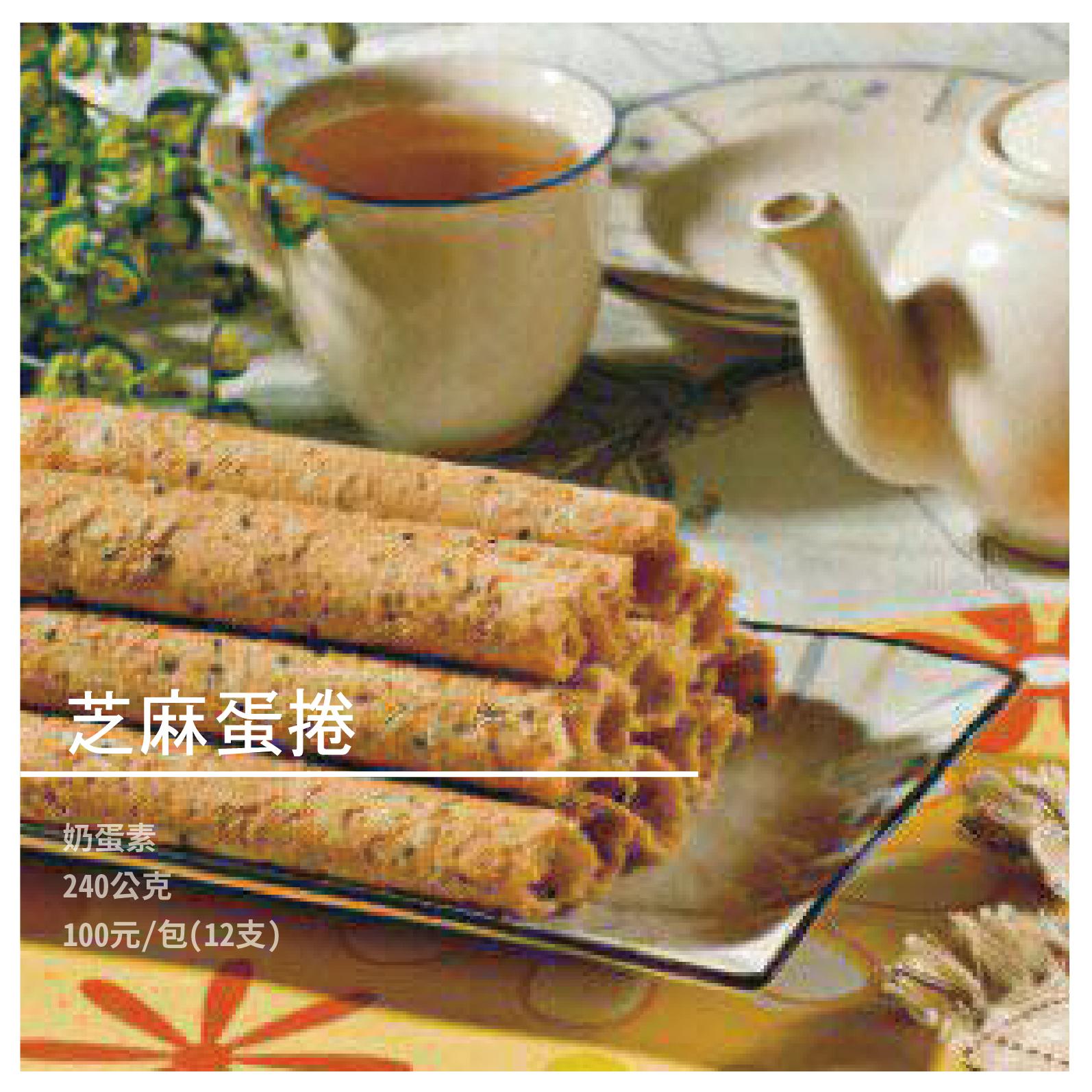 【弘家馨食品】芝麻蛋捲(奶蛋素) 240g/包
